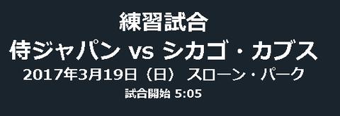 【試合実況】3/19 侍ジャパンvsシカゴ・カブス   スローン・パーク 5:05~