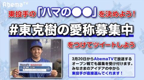 【急募】DeNAドラフト1位の東投手が「ハマの◯◯」で愛称を募集中!