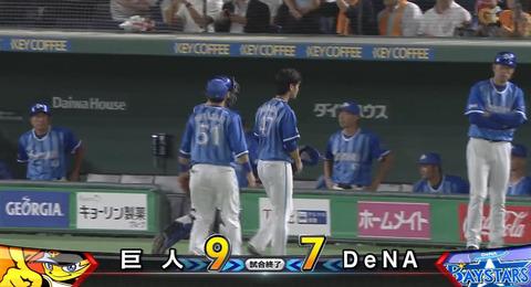 【試合結果】ベイスターズ7×9ジャイアンツ 延長10回サヨナラ負け