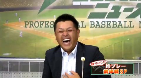 谷繁さん 斉藤明夫さんの昔の姿を見て大爆笑する