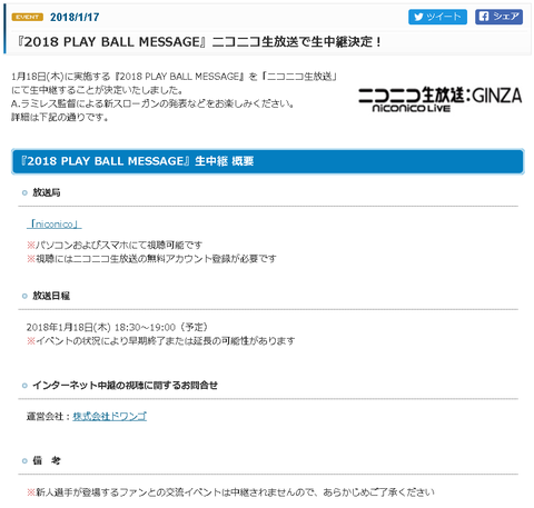 DeNA球団イベント『2018 PLAY BALL MESSAGE』の一部をニコニコ生放送で生中継決定!