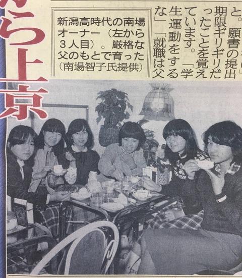 【朗報】JKの頃のDeNA南場智子オーナー、超絶美少女だった