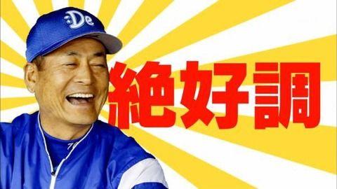 実況「サヨナラー!中畑DeNA首位をがっちりキープ!!!」