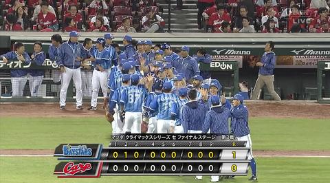 【2勝2敗】横浜ファン集合!