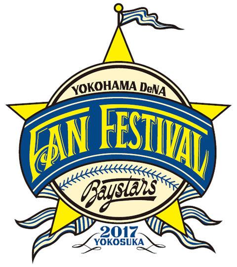 logo_fanfes2017