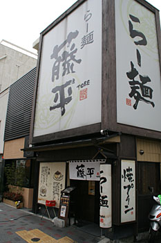 藤平らー麺
