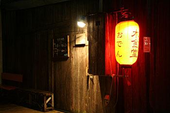 木金堂入口
