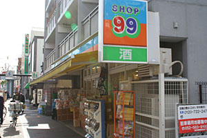 SHOP99下前津店