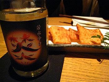 柚子のカップ酒