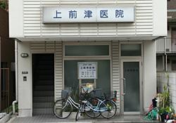上前津医院