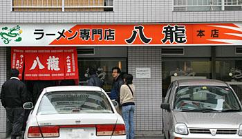 ラーメン専門店「八龍」