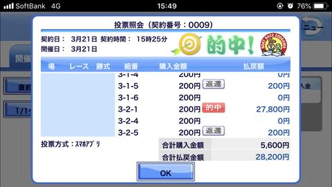 江戸川競艇_20200321_結果