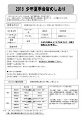 2018少年合宿のしおり_01