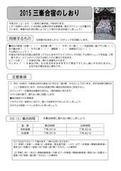2015一般合宿しおり_01