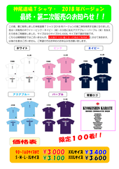 神尾道場Tシャツ2018 第二弾_01