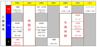 三郷稽古変更_01