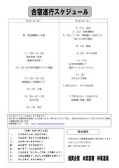 2018少年合宿のしおり_02