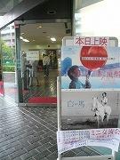 横浜キネマ倶楽部