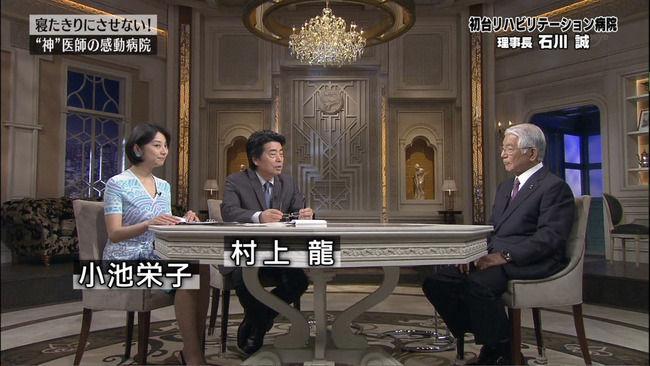 【画像】小池栄子の巨乳が主張し過ぎてたカンブリア宮殿www