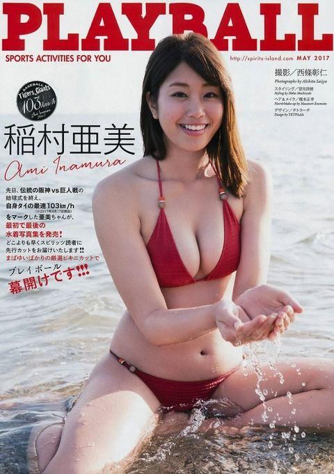 稲村亜美ってええ体してますなー