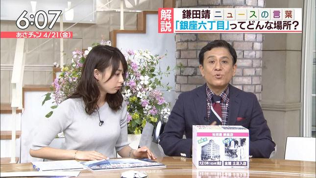 宇垣美里アナ ニット横乳 & 乗せ乳!