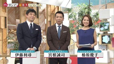 椿原慶子アナ、9月終了の「ユアタイム」後番組担当