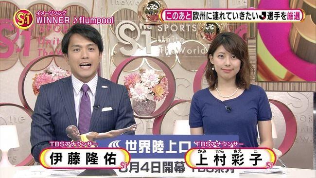 【画像】TBS上村彩子アナの巨乳がパツパツ衣装でエロいことに