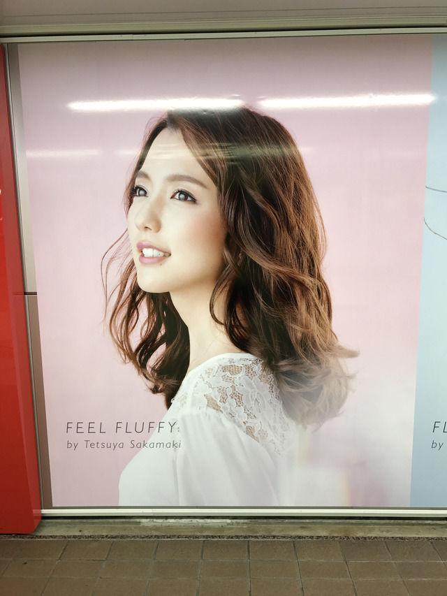 真野恵里菜 「クラシエ Prostyle 泡ーティストヘアコレクション 特大ポスター広告」