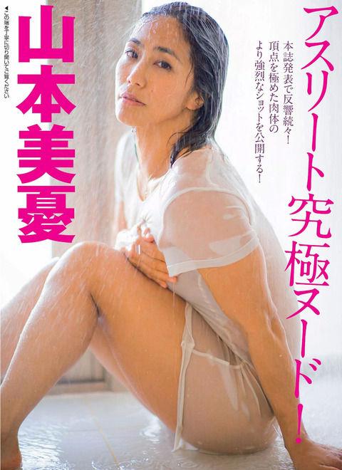 つ、つよそう…格闘家 山本美憂さんの鍛え上げられた美しい裸体!画像