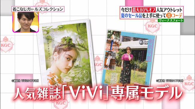【画像】ViVi専属モデル谷まりあ、おっぱいがユッサユサでムッチムチww(GIF動画あり)