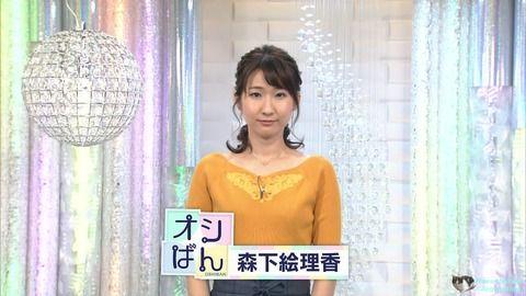 森下絵理香 オシばん 17/09/08