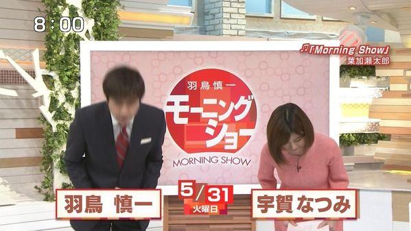 【画像】今日の宇賀なつみさん 5.31