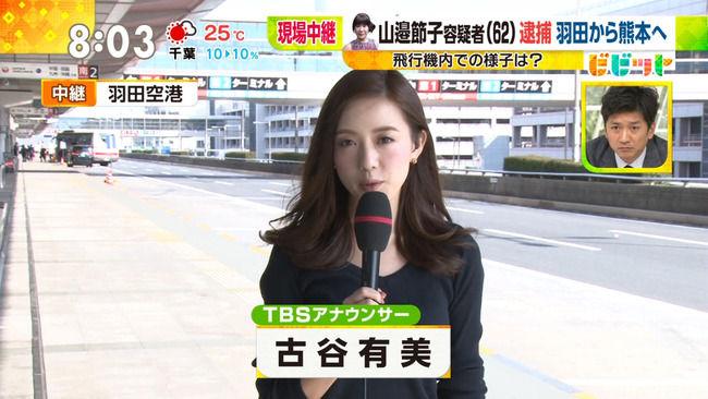 【画像】TBS美人アナ古谷有美の巨乳に釘付けになっちゃうリポート!