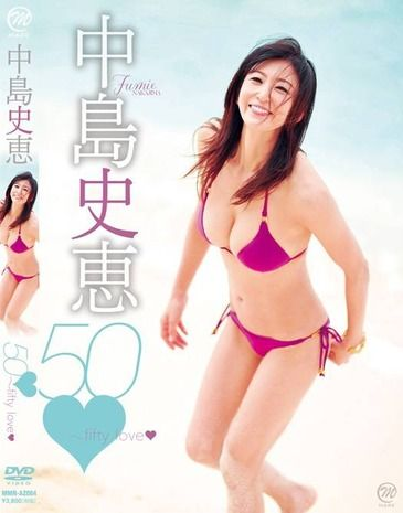 中島史恵(50歳)の水着DVD動画&画像がエロすぎるwwシェイプUPガールズの元メンバー(Gカップ=旦那持ち)は現在50歳!過激写真集でもスタイルキープした抜群のプロポーション披露!
