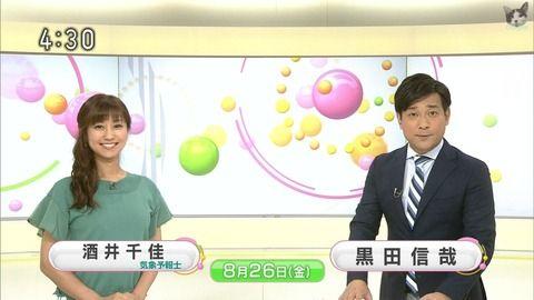 酒井千佳 おはよう日本 16/08/26
