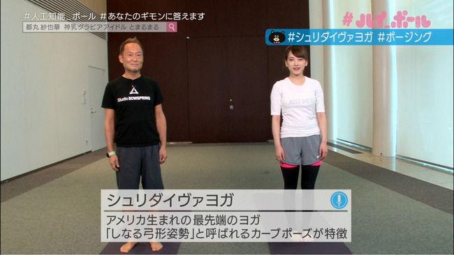 【画像】都丸紗也華Fカップの巨乳がヨガでエロいことにww