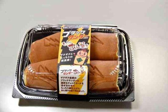 【画像】皮はもちもち、中ザクザク!「ブラックサンダー」が和菓子にwwwwww