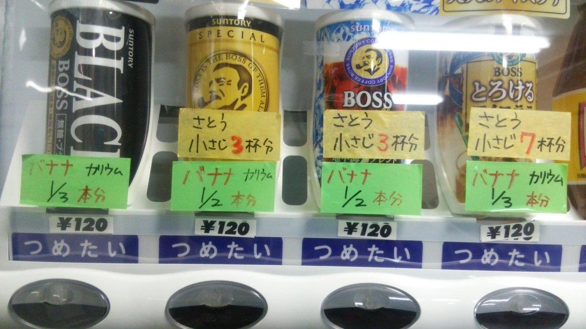 病院の飲み物自動販売機が話題に!みるみるうちにジュースを買う意欲が失われて行くwwwww