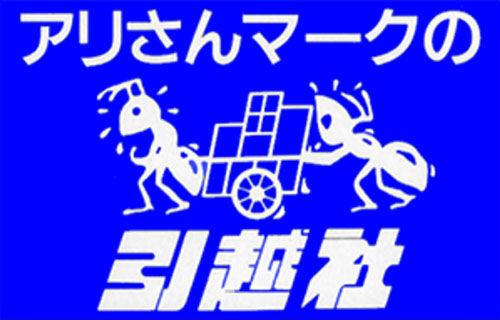 【ブラック企業】アリさんマークの引越社でひたすらシュレッダーさせられていた従業員ら37人、ついに和解へ!
