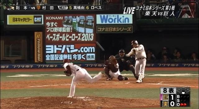 【日本シリーズ2013第1戦】村田、ソロムランでいいから打て