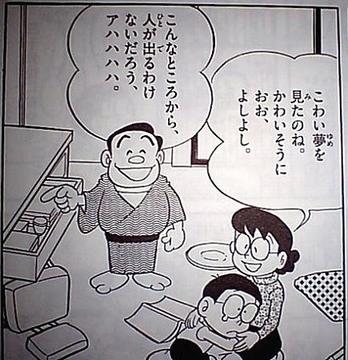 【ドラ】初期ののび太の両親wwwwwww