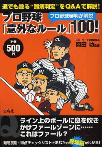 プロ野球「意外なルール」100!とかいう本www