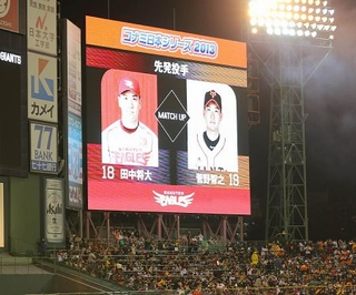【日本シリーズ2013】明日のスポーツ紙の見出しでも考えてみるか