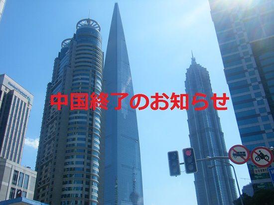 中国終了のお知らせ