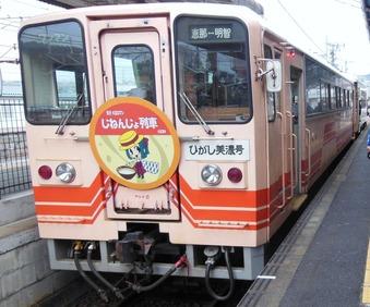 自然薯列車1