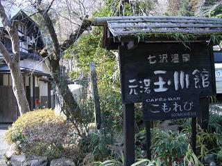 玉川 七沢 館 温泉