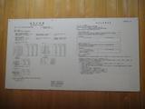 蔦温泉 温泉分析表