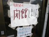 ニセコ薬師温泉