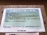 恋ぼたる温泉館 足湯6-4