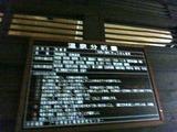 岡本屋から9 地蔵湯 温泉分析表